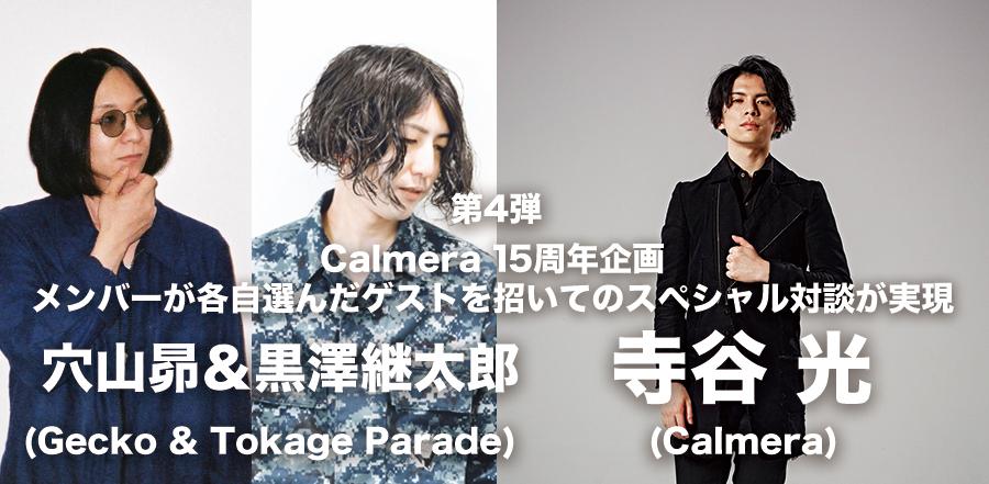 寺谷 光 ✕ 穴山昴&黒澤継太郎(Gecko&Tokage Parade)
